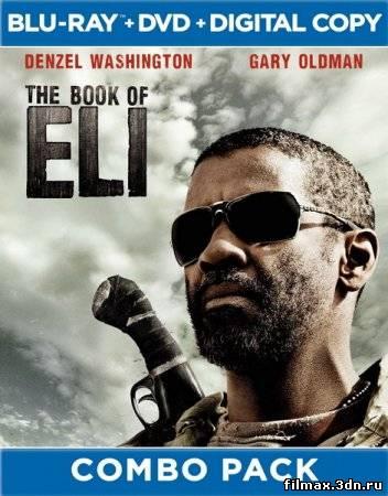 Книга Илая