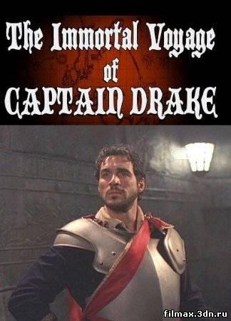 Легендарное путешествие капитана Дрейка