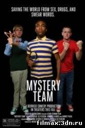 Тайная команда