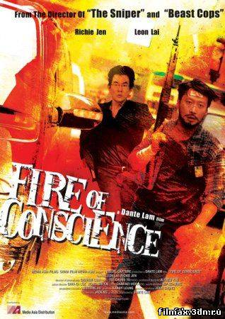 Угрызения совести [Боевики,DVDRip]