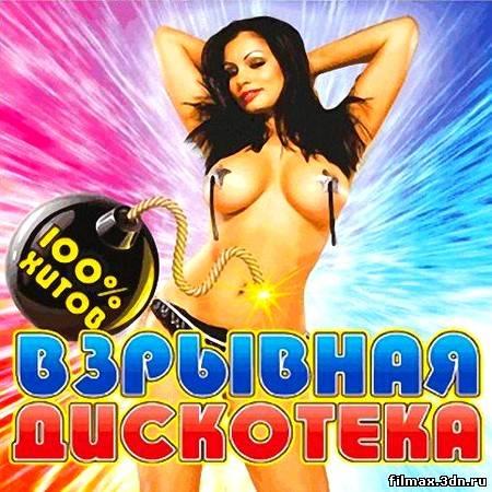 (Pop, Dance) VA-Взрывная дискотека (MP3 - Сборник - 2010 - 224 кб/с)