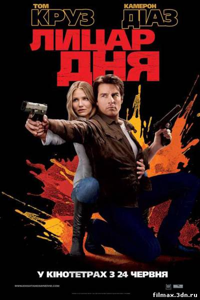 Лицар дня / Knight and Day (2010)