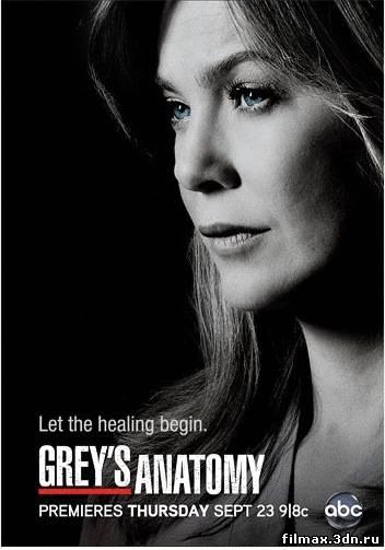 Анатомия Грей (Анатомия страсти) / Grey's Anatomy (7 сезон, 1 серия; Rus+Eng) (2010)