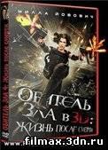Обитель зла 4: Жизнь после смерти/ Resident Evil: Afterlife[2010/CAM]