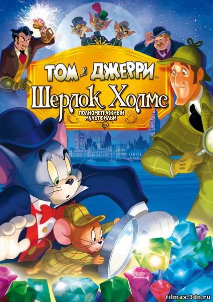Том и Джерри: Шерлок Холмс / Tom & Jerry Meet Sherlock Holmes /2010