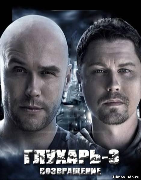 Глухарь 3. Возвращение (16 серия из 64) (2010)