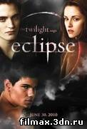 Сумерки. Сага. Затмение / The Twilight Saga: Eclipse