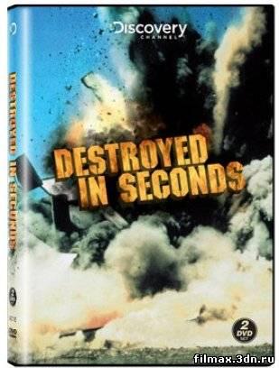 Молниеносные катастрофы / Destroyed in seconds