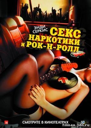 Секс, наркотики и рок-н-ролл / Sex & Drugs & Rock & Roll (2010)