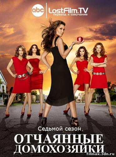 Отчаянные Домохозяйки - Desperate Housewives (Сезон 7 - Серия 1) (2010)