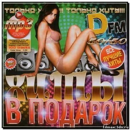 Хиты В Подарок Dfm 50/50 (2012)