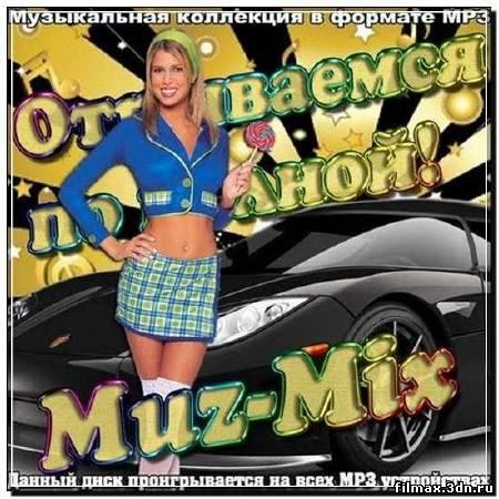 Отрываемся по полной! Muz-Mix (2012)