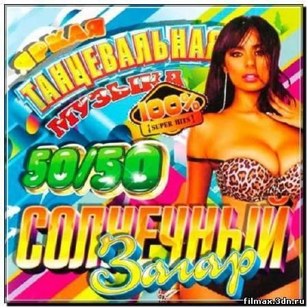 Яркая Танцевальная Музыка: Солнечный Загар 50/50 (2012)