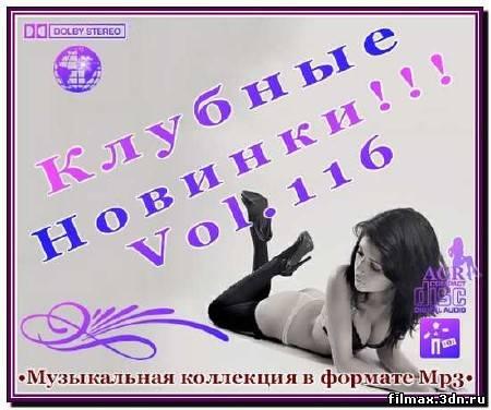 Клубные Новинки Vol 116 from AGR (2012)