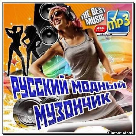 Русский Модный Музончик (2012)