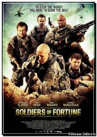 Солдаты удачи / Soldiers of Fortune (2012) BDRip