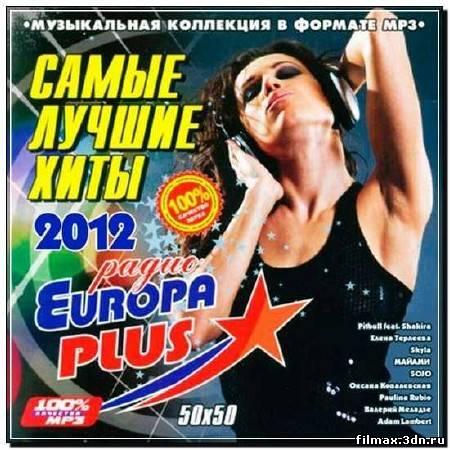 Самые Лучшие Хиты радио Europa Plus 50x50 (2012)