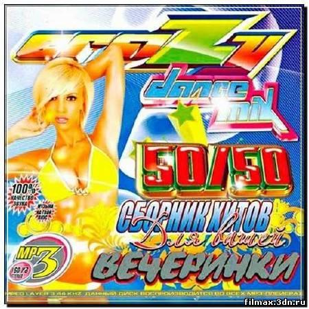 Сборник Хитов для Вашей Вечеринки 50/50 (2012)
