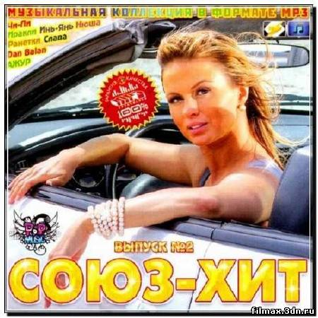Союз-хит 2 (2012)
