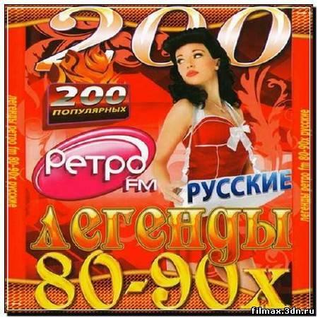 Русские легенды 80-90 х (2012)