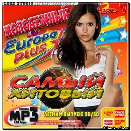 Самый хитовый молодежный Летний выпуск 7 50/50 (2012)