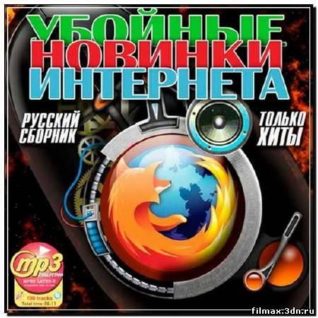 Убойные Новинки Интернета Русский сборник (2012)