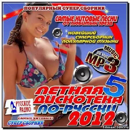 Летняя дискотека по-русски 5 (2012)