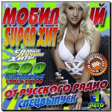 Мобильный Super хит от Русского радио (2012)