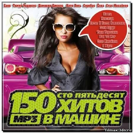 150 хитов в машине (2012)