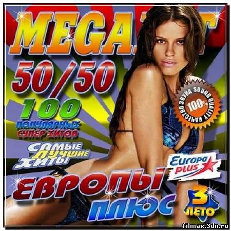 MegaHit Европы плюс 3 50/50 (2012)