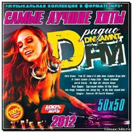 Самые Лучшие Хиты радио DFM 50x50 (2012)