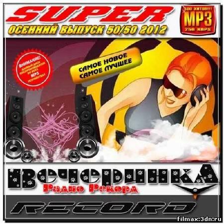 Super вечеринка радио Рекорд Осенний (2012)