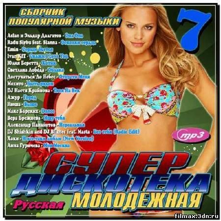 Супер дискотека молодежная 7 (2012)