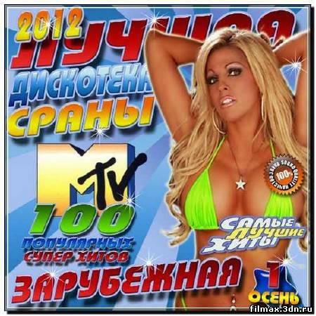 Лучшая дискотека страны Зарубежная (2012)