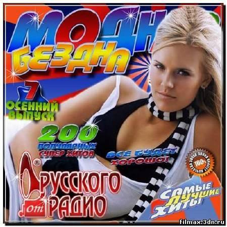 Модная бездна хитов от Русского радио 7 (2012)