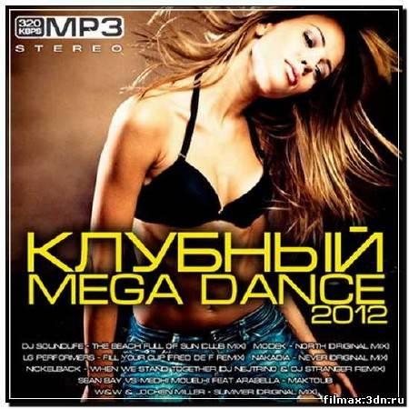Клубный Mega Dance (2012)