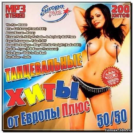 Танцевальные Хиты от Европа Плюс 50/50 (2012)