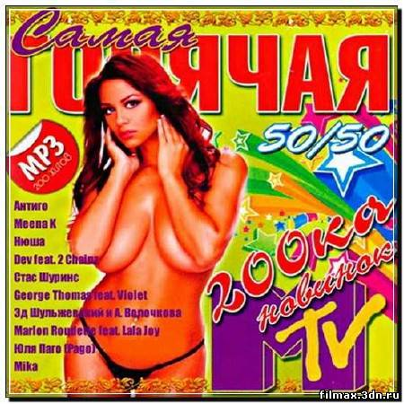 Самая Горячая 200-ка MTV Новинок 50/50 (2012)