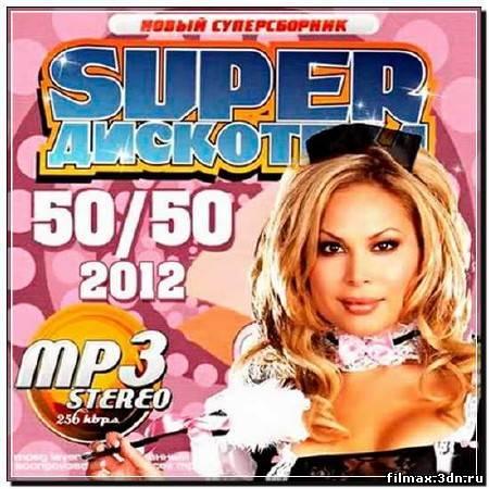 Super Дискотека 50/50 (2012)