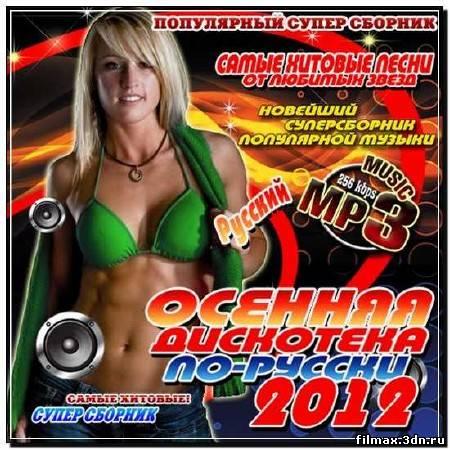 Осенняя дискотека по русски 100 хитов (2012)