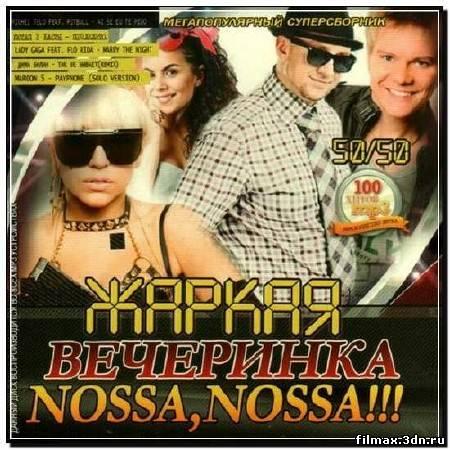 Жаркая вечеринка NOSSA, NOSSA!!! (2012)