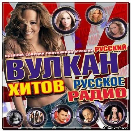 Русский вулкан хитов (2012)