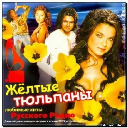 Желтые тюльпаны любимые хиты Русского Радио (2012)