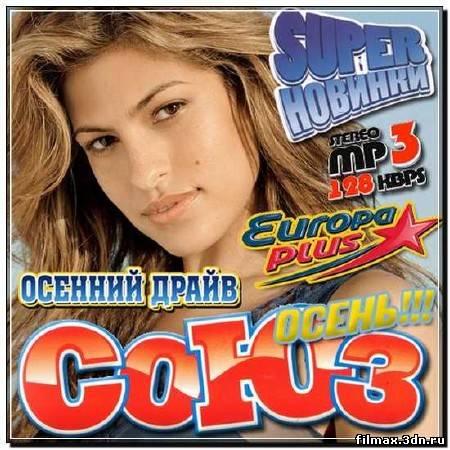 Союз: Осенний драйв 50/50 (2012)