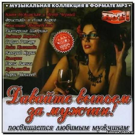 Давайте Выпьем За Мужчин! (2012)