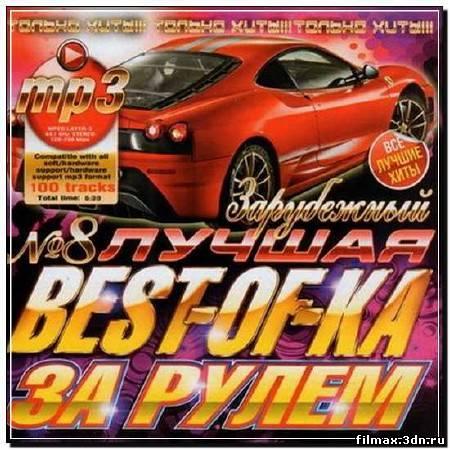 Лучшая Best-Of-Ka За Рулём Зарубежная (2012)