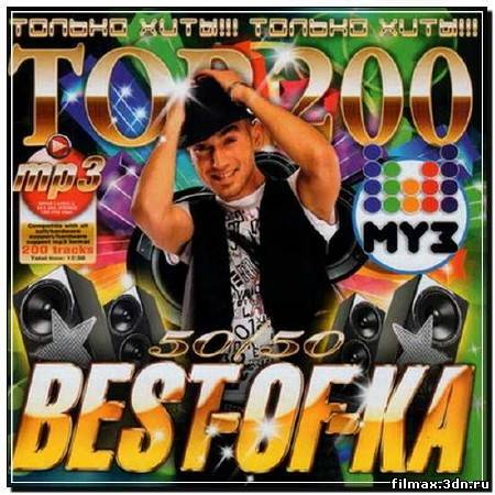TOP-200 Best-Of-Ka МУЗ-ТВ 50/50 (2012)