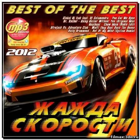 Жажда Скорости - Best of the Best (2012)