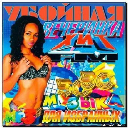 Музыка Для Избранных: Убойная Вечеринка Хит FM 50/50 (2012)