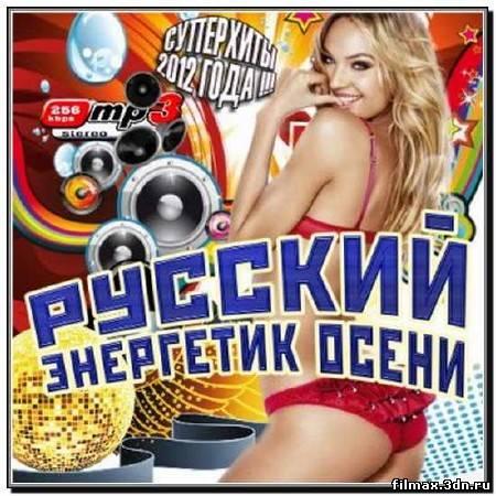 Русский Энергетик Осени (2012)